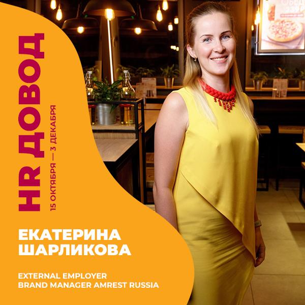 Екатерина Шарликова, AmRest Russia